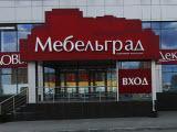 Барибал, мебельный салон (ТЦ Мебельград)